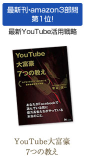 YouTube大富豪7つの教え