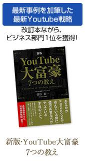 新版・YouTube大富豪7つの教え