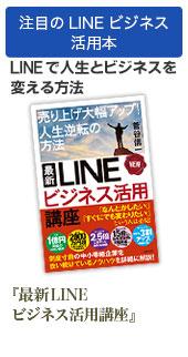 最新LINEビジネス活用講座