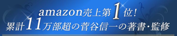 amazon売上第1位!累計11万部超の菅谷信一の著書