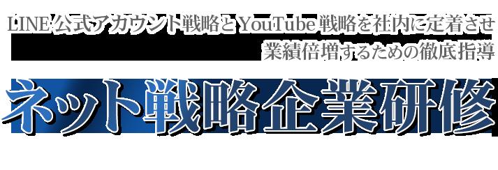 菅谷信一のネット戦略企業研修