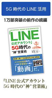 LINE公式アカウント5G時代の